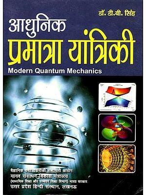 आधुनिक प्रमात्रा यांत्रिकी - Modern Quantum Mechanics