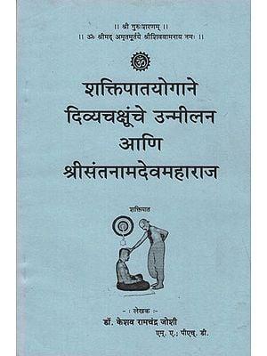 शक्तिपातयोगाने दिव्याचक्षूंचे उन्मीलन आणि श्रीसंतनामदेवमहाराज - Shaktipat Yogane Divya Chakshunehe Unmilan ani Shri Sant Namdev Maharaj (Marathi)