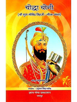 योद्धा योगी (श्री गुरु गोबिंद सिंह जी: गौरव-गाथा): Yoddha Yogi (Shri Guru Gobind Singh Ji: Gaurav-saga)