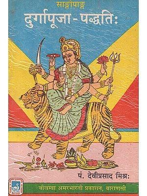 दुर्गापूजा-पद्धति:- Durga Puja Methods