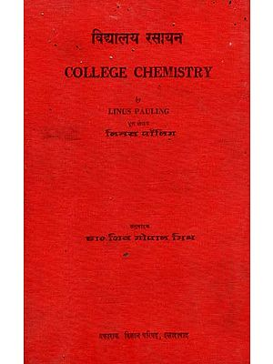 विद्यालय रसायन - College Chemistry (An Old and Rare Book - Pin Holed)