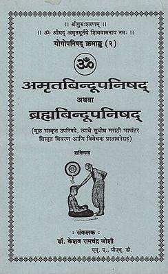 अमृतबिन्दूपनिषद् अथवा ब्रह्मबिन्दूपनिषद् - Amrutbindupanishad Athava Brahmabindupanishad (Marathi)