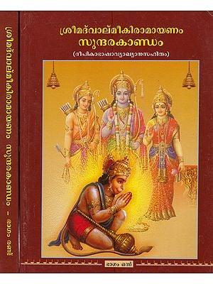 Srimad Valmiki Ramayanam Sundrakandam in Malayalam (Set of 2 Volumes)
