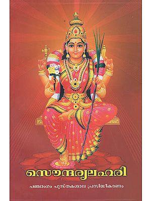 Soundaryalahari (Malayalam)