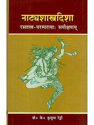 नाट्यशास्त्रदिशा: Natyashashtradisha (Rasatatva - Paramprayaha Samikshanam)