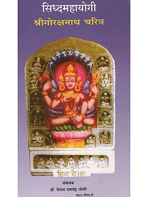 सिद्धमहायोगी श्री गोरक्षनाथ चरित्र - Siddhamahayogi Shri Gorakshnath Character (Marathi)