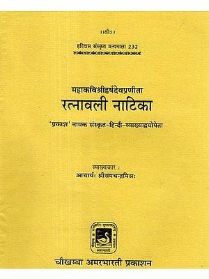रत्नावली नाटिका - Ratnavali Natika of Mahakavi Sri Harsha