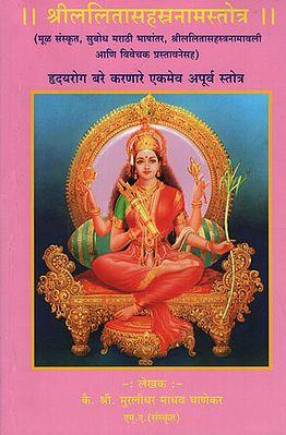 श्रीललितासहस्त्रनामस्तोत्र - Shri LaIitasahastra Naamstotra (Marathi)
