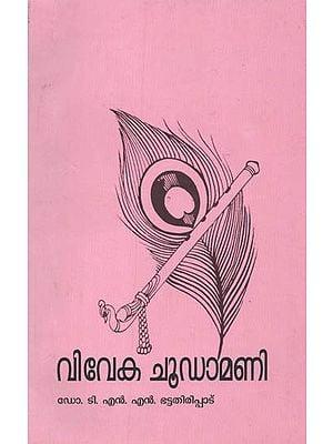 Vivekachoodamani (Malayalam)