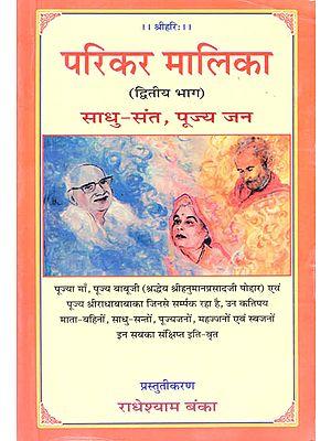 परिकर मालिका: Parikar Malika (Part-2)