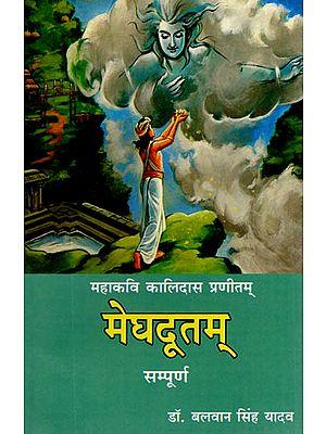 मेघदूतम् - महाकवि कालिदास परणीतम: Meghdutam of Mahakavi Kalidas