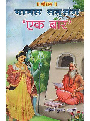 मानस सत्संग 'एक बार': Manas Satsang (One Time)