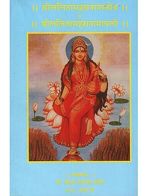 श्रीललितासहस्त्रनामस्तोत्र व श्रीललितासहस्त्रनामावली -  Shri LaIitasahastra Namastotra and Shri Lalitasahastranavali (Marathi)