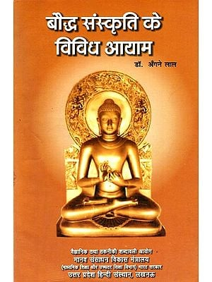 बौद्ध संस्कृति के विविध आयाम: Diverse Dimensions of Buddhist Culture