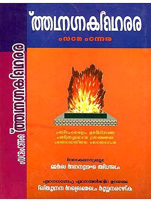 Vaidika Sampath in Malayalam (Set of 2 Volumes)