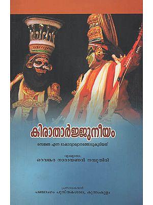 Kiratharjuneeyam (Bhashavyakhyanam) (Malayalam)