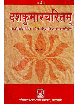 दशकुमारचरितम् - Dashkumarcharitam