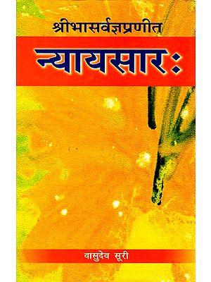 न्यायसार: Nyaya Sara of Bhasarvajna