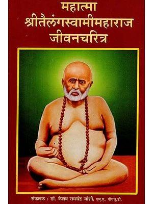 महात्मा श्रीतैलंगस्वामीमहाराज जीवन चरित्र - Mahatma Shri Telang Swami Maharaj Jeevan Charitra (Marathi)