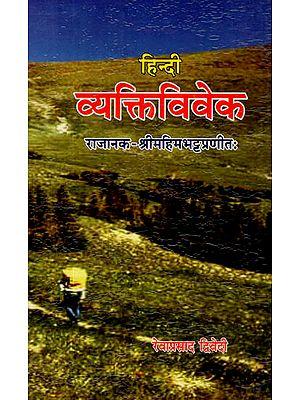 व्यक्तिविवेक (राजानक - श्रीमहिमभट्टप्रणीत): Vyaktiviveka of Rajanaka Sri Mahimabhattapraneeta)