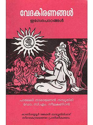 Vedakiranangal (Lessons Based on Rgvedamantras) (Malayalam)