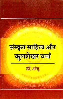 संस्कृत साहित्य और कुलशेखर वर्मा: Sanskrit Literature and Kulshekhar Verma