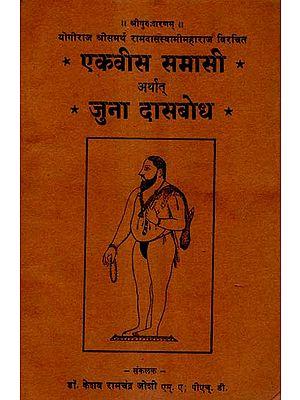एकवीस समासी अर्थात जुना दासबोध - Twenty-One Samasi, The Old Dasabodha (Marathi)