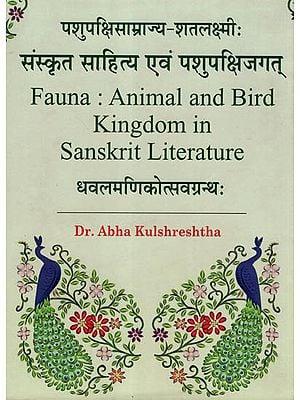 पशुपक्षिसाम्रज्य-शतलक्ष्मी संस्कृत साहित्य अवं पशुपक्षिजगत (धवलमणिकोत्सवग्रंथ) - Fauna : Animal and Bird Kingdom in Sanskrit Literature
