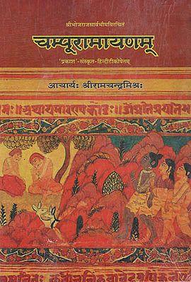 चम्पूरामायणम्: Champuramayanam