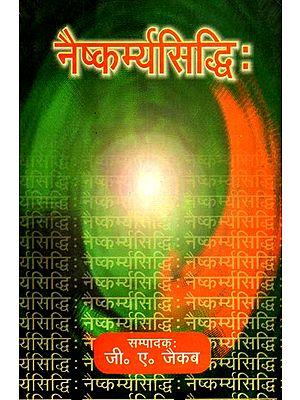 नैष्कर्म्यसिद्धि: Naiskarmya- Siddhi