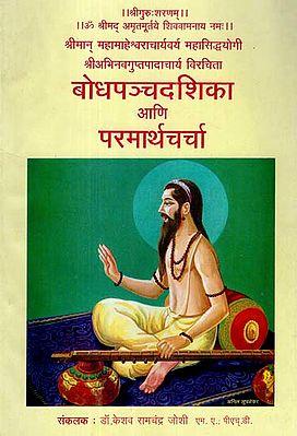 बोधपञ्चदशिका आणि परमार्थ चर्चा - Bodha Panchadasika and Paramartha Charcha (Marathi)