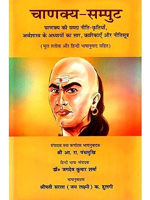 चाणक्य- सम्पुट: Quotations from Chanakya Samput- A Big Book
