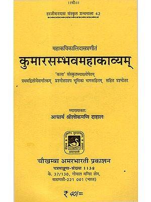 कुमारसम्भवमहाकाव्यम्- Kumar Sambhav Mahakavyam