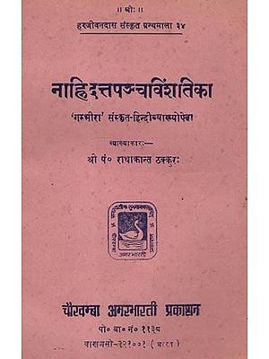 नाहिदतपञ्चविशतिका -  Nahidat Pancha Vinshtika