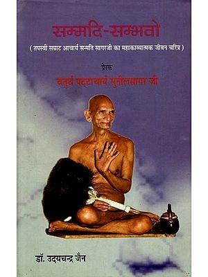 सम्मदि-सम्भवो (तपस्वी सम्राट आचार्य सन्मति सागरजी का महाकाव्यात्मक जीवन चरित्र): Biography of Guru Sanmati Sagarji