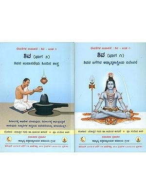 ಶಿವ: Shiva in Tamil (Set of 2 Volumes)