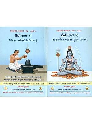 ಶಿವ: Shiva in Tamil (Set of 2 Volumes)