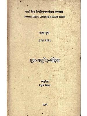मूल-यजुर्वेद-संहिता - Mula-Yajurveda-Samhita : Vol-8 (An Old and Rare Book)