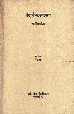 वेदार्थ-कल्पलता - Vedartha-Kalpalata (An Old and Rare Book)