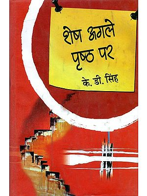 शेष अगले पृष्ठ पर - The Rest on the Next Page (Novel)