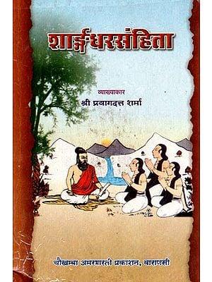 शार्ङ्गधरसंहिता - Saranagadhara Samhita of Sri Saranagadhara Acharya (An Old and Rare Book)