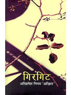 गिरगिट - Girgit (Hindi Stories)