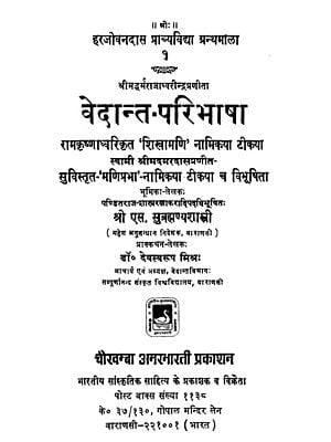 वेदान्त-परिभाषा - Vedanta Paribhasha (An Old and Rare Book)