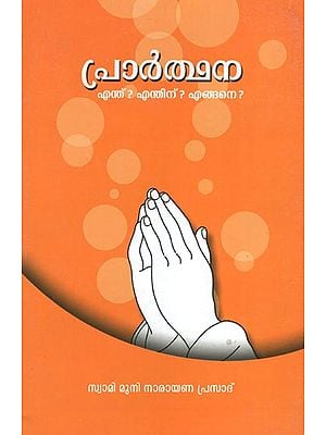 A Commentary on the Daivadasakam of Narayana Guru (Malayalam)