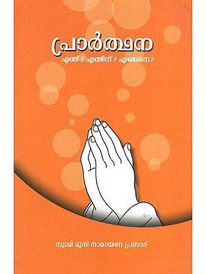 A Commentary on the Daivadasakam of Narayana Guru (Malayalam)