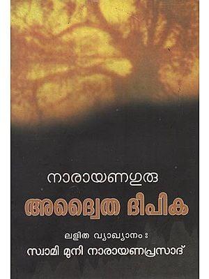 Advaitadeepika ( Malayalam )