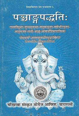 पञ्चाङगपध्दति:: Panchagapadhatti