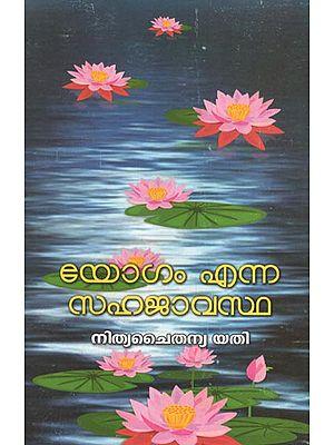 Yogam Enna Sahajavasta ( Malayalam )