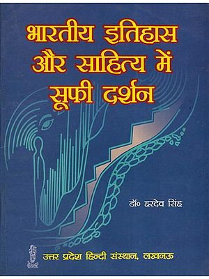 भारतीय इतिहास और साहित्य में सूफ़ी दर्शन - Sufi Philosophy in Indian History and Literature