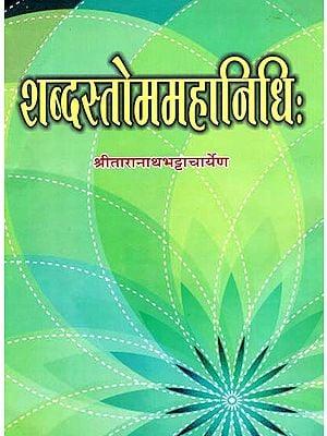 शब्दस्तोममहानिधि: Sabdastoma-Mahanidhi (An Old and Rare Book)